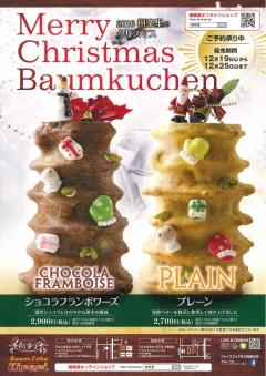 2016樹楽里クリスマス